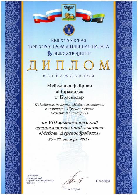 ДИПЛОМ 2011  БЕЛГОРОД