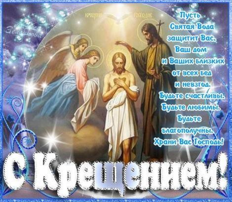 с праздником, с крещением