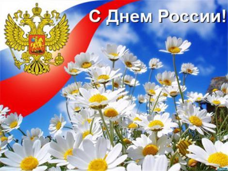 с днем россии, с праздником, поздравление