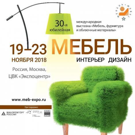 пирамида, выставка мебели, мебель-2018, фабрика, мебельная фабрика, краснодар
