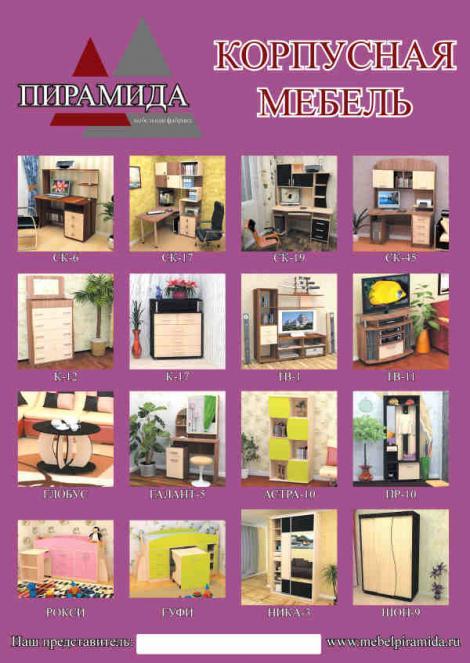 ПИРАМИДА, фабрика, мебель, мебельная фабрика