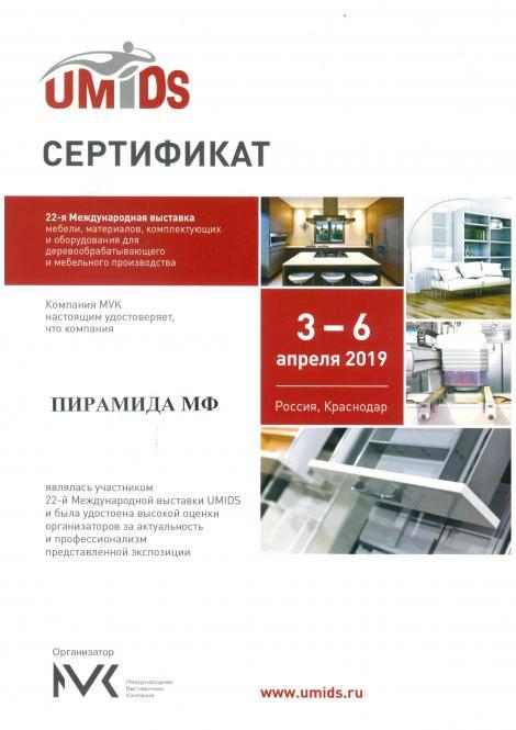 UMIDS-2019 КРАСНОДАР
