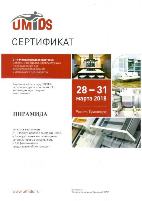 КраснодарЭКСПО - 2018