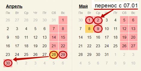 календарь выходных 2018, 28 апреля выходной,майские праздники календарь,май 2018