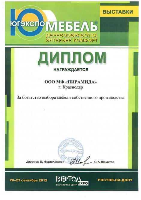 Ростовская выставка