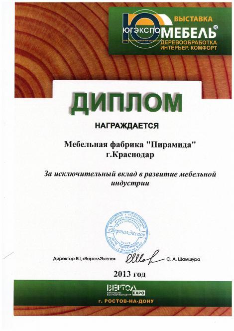 ЭКСПО Ростов 2013