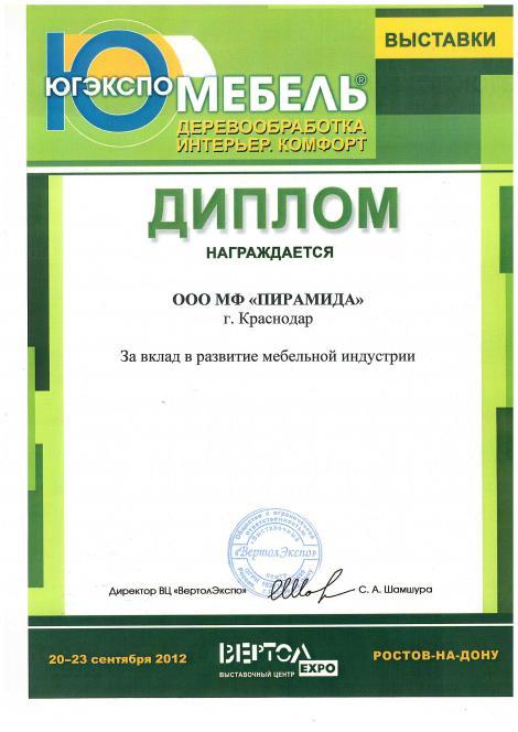 ЭКСПО Ростов